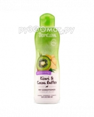 TropiClean Conditioner Kiwi & Cocoa Butter 355 мл